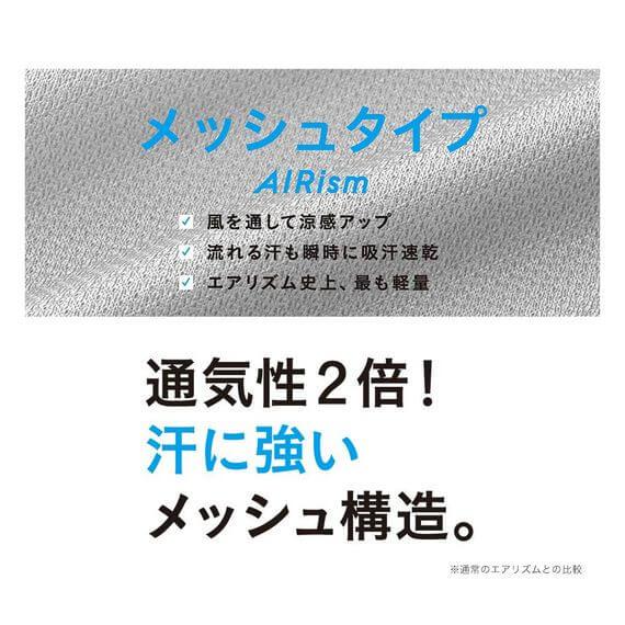ユニクロ エアリズムメッシュクルーネックT(半袖 メンズ 通気性2倍 汗に強い メッシュ構造