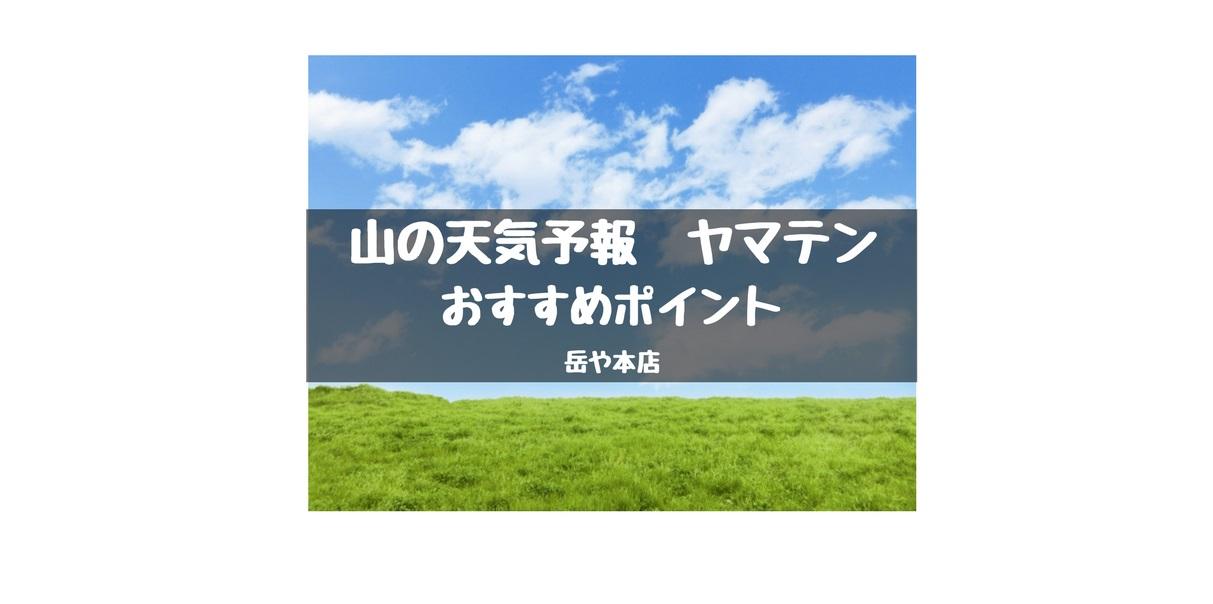 ヤマテン 天気予報おすすめポイント