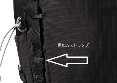 登山メーカー マムートリュック リチウムクレスト 束ねるストラップ説明 02