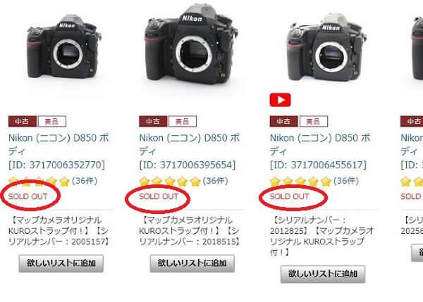 Nikonのカメラ D850の中古案件一覧 マップカメラ