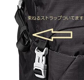 登山メーカー マムートリュック リチウムクレスト 束ねるストラップ説明 01