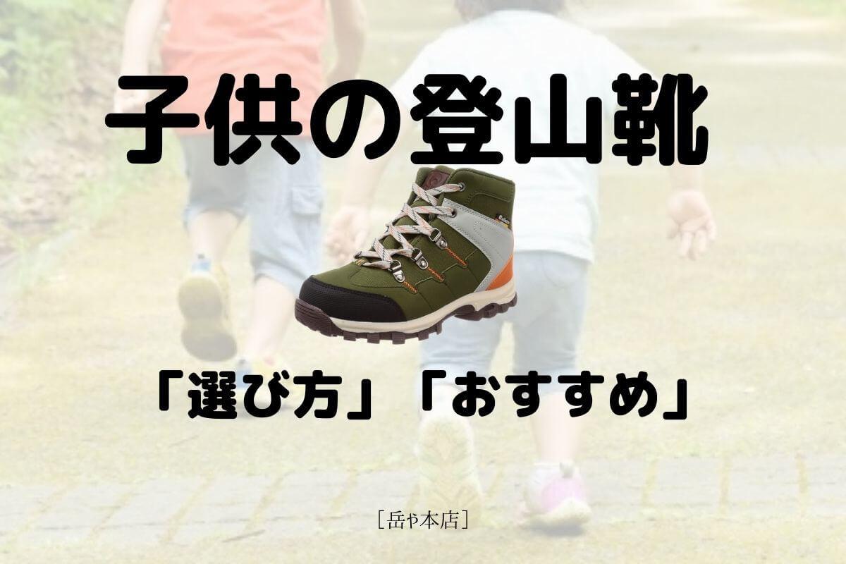 子供の登山靴