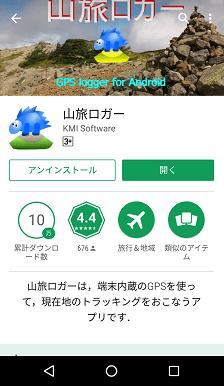 登山アプリ 山旅ロガー 評価画面