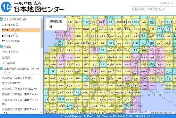 登山初心者 地図  日本地図センター