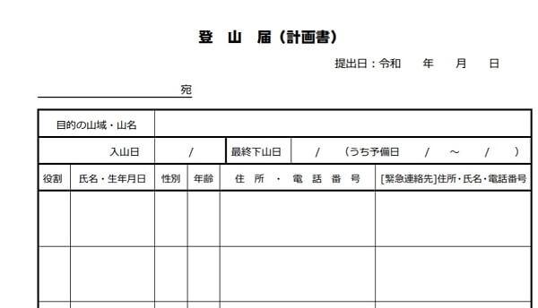 登山計画書 初心者おすすめ 福島県警