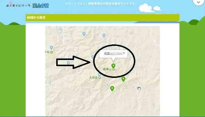山の天気予報 てんきとくらす 登山ナビ 山選択画面