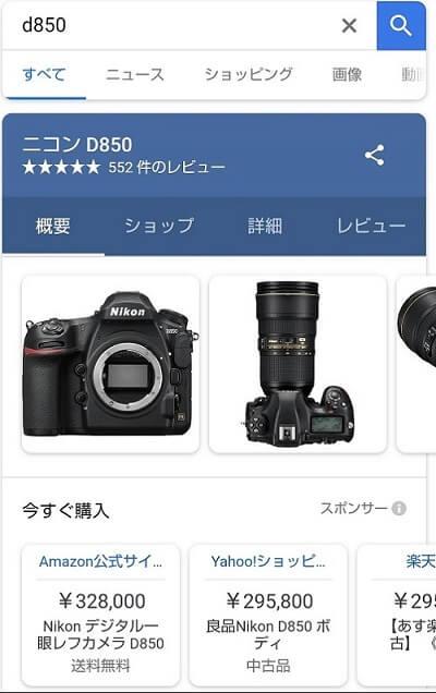Nikonのカメラ D850をGoogleで検索した結果の画像