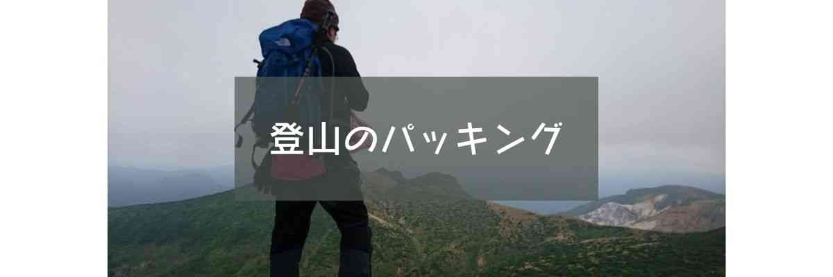 登山のpacking