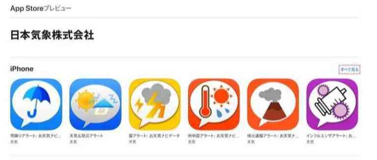 山の天気予報 てんきとくらすのアプリ iPhone版