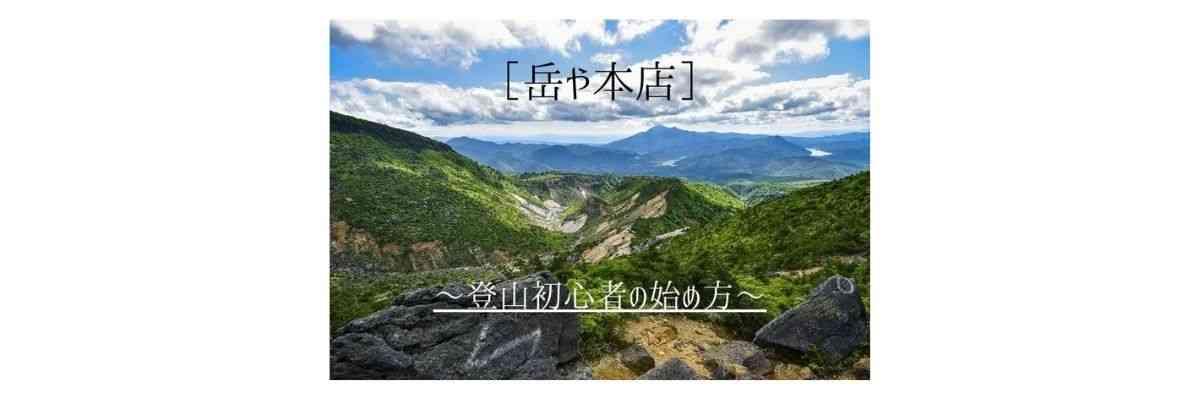 初めての登山は安達太良山 岳や本店