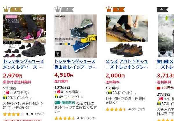 登山靴ランキング Yahoo!