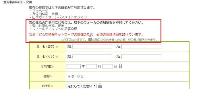 オンライン登山届 コンパス 新規登録 追加登録でできることも2つ追加2つ
