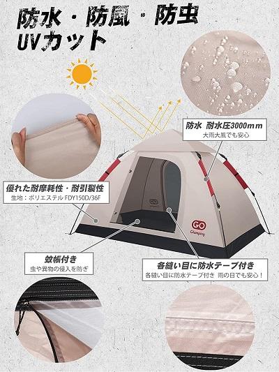 一人用テント おすすめ 安い Go Glamping