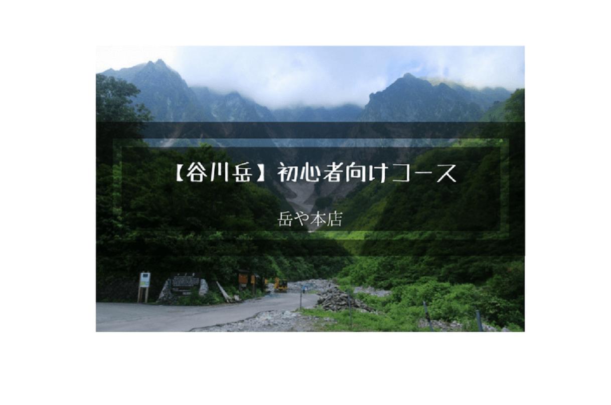 谷川岳の画像 初心者のオススメコース紹介する案内
