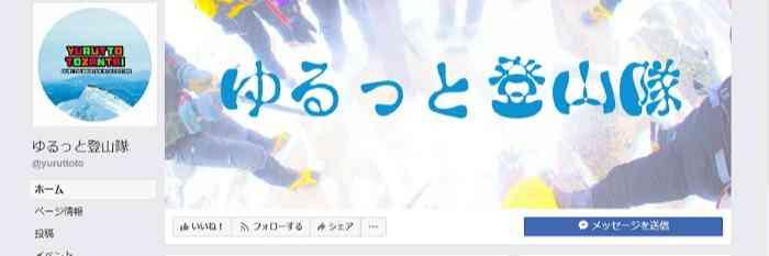 山岳会 ゆるっと登山隊 サイトトップページ