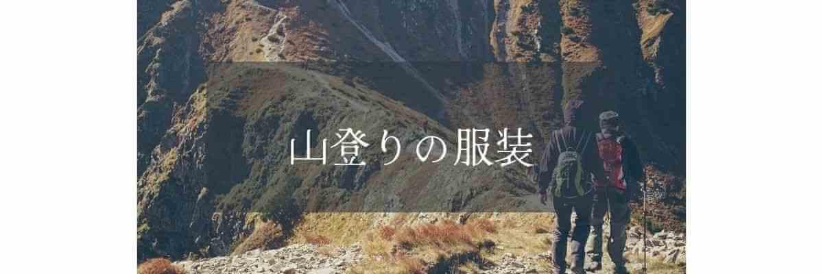 山登りの服装の女性と男性