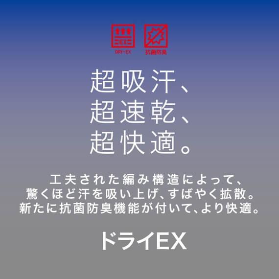 ユニクロ ドライEXクルーネックT(半袖) メンズ 超吸汗 超速乾
