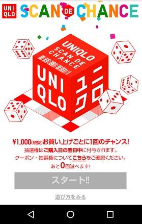 UNIQLO ユニクロ 抽選 SCAN DE CHANCE