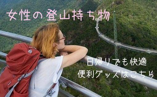 山ガールの揃えるものを揃えて、行き先を考えている女性