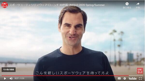 ユニクロ スポーツ ウェア CM テニスフェデラー選手