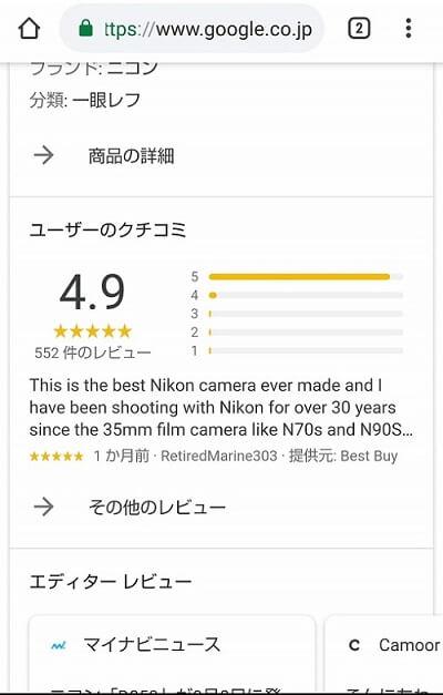 Nikonのカメラ D850をGoogleで検索した結果のユーザーの口コミ画像