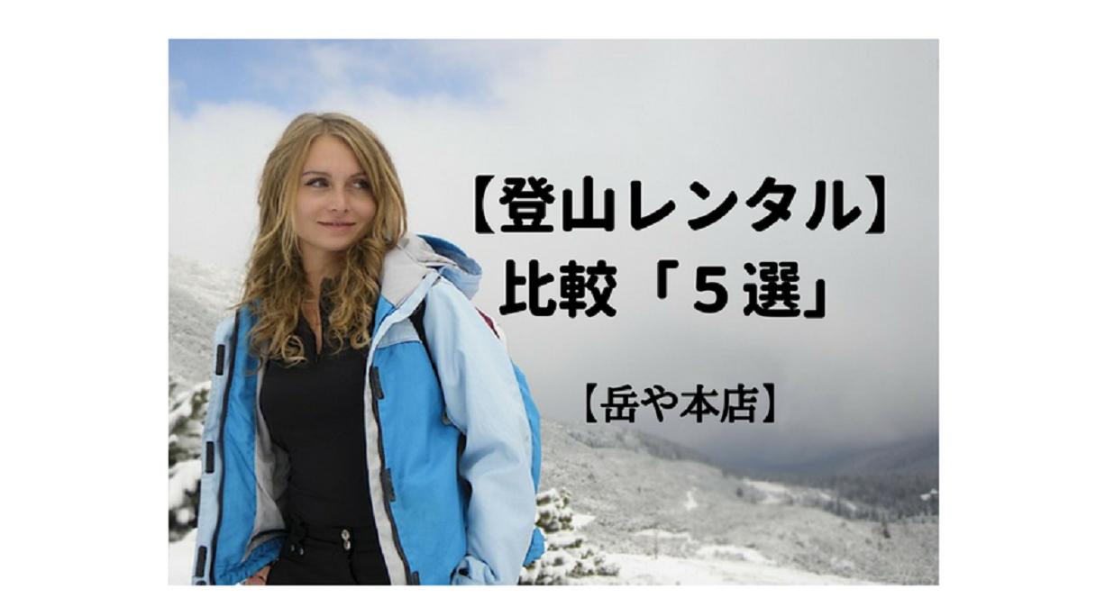 登山 レンタルでトレッキングしている女性 冬シーズン