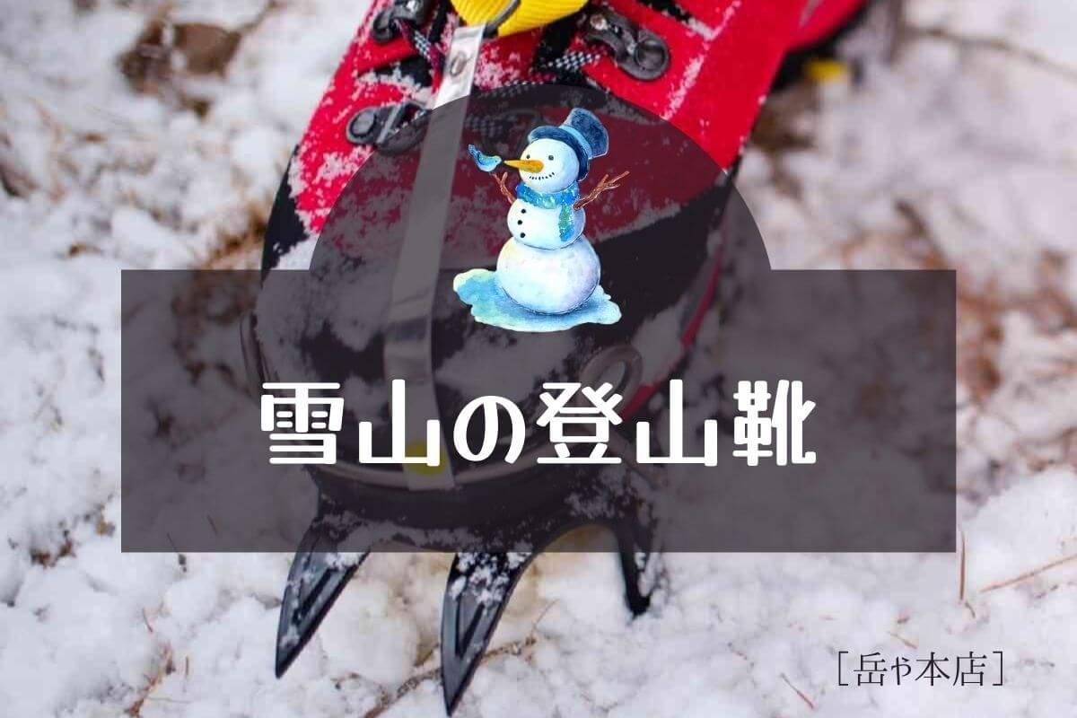 雪山の登山靴