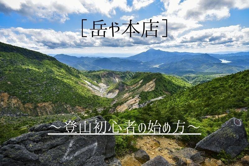 登山初心者入門 岳や本店の安達太良山