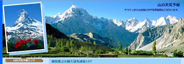 山の天気「ヤマテン」 オンライントップページ画像