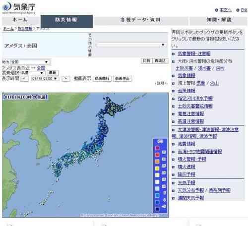 山の天気 気象庁 アメダス 登山の天気予報の全国の天気トップページ画像