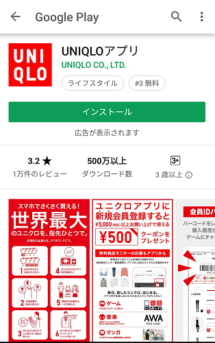 uniqlo-application-Googleplay-preview