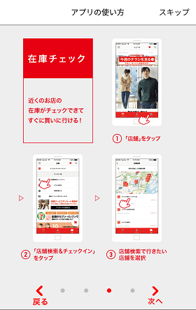 uniqlo-application-stock-preview